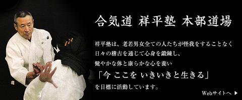 合気道 祥平塾 本部道場