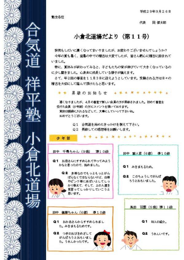 dayori11のサムネイル